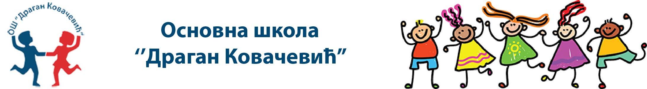 ОШ ''Драган Ковачевић'' Београд